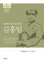 도서 이미지 - 김홍일 : 대륙에 용맹을 떨친 명장 김홍일
