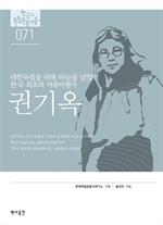 도서 이미지 - 권기옥 : 대한독립을 위해 하늘을 날았던 한국 최초의 여류비행사 권기옥
