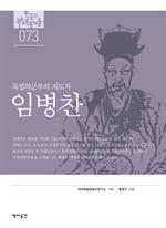 도서 이미지 - 임병찬 : 독립의군부의 지도자 임병찬