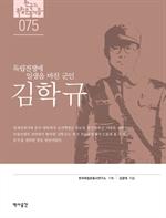 도서 이미지 - 김학규 : 독립전쟁에 일생을 바친 군인 김학규