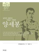 도서 이미지 - 양세봉 : 남만주 최후의 독립군 사령관 양세봉