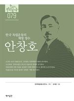 도서 이미지 - 안창호 : 한국 독립운동의 혁명 영수 안창호