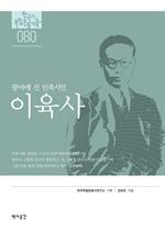 도서 이미지 - 이육사 : 광야에 선 민족시인 이육사