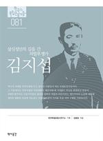 도서 이미지 - 김지섭 : 살신성인의 길을 간 의열투쟁가 김지섭