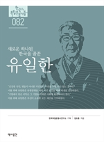 도서 이미지 - 유일한 : 새로운 하나된 한국을 꿈꾼 유일한