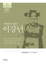 도서 이미지 - 이강년 : 의병전쟁의 선봉장 이강년