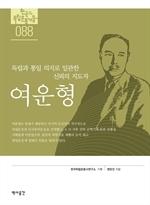 도서 이미지 - 여운형 : 독립과 통일 의지로 일관한 신뢰의 지도자 여운형