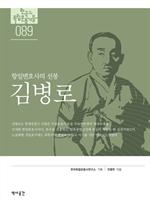 도서 이미지 - 김병로 : 항일변호사의 선봉 김병로