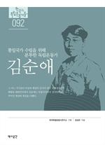 도서 이미지 - 김순애 : 통일국가 수립을 위해 분투한 독립운동가 김순애