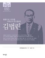 도서 이미지 - 김법린 : 불법으로 나라를 구하고자 한 불교인 김법린