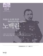 도서 이미지 - 노백린 : 독립공군 육성에 헌신한 대한민국임시정부군무 총장 노백린