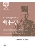 도서 이미지 - 백용성 : 불교계 독립운동의 지도자 백용성