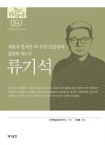 도서 이미지 - 류기석 : 재중국 한국인 아나키스트운동의 실천적 지도자 류기석