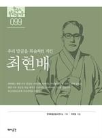도서 이미지 - 최현배 : 우리 말글을 목숨처럼 지킨 최현배