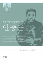 도서 이미지 - 안중근 : 한국독립과 동양평화의 사도 안중근