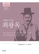 도서 이미지 - 한국의 독립운동가들 100권 세트