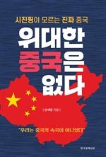 도서 이미지 - 위대한 중국은 없다