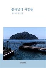 도서 이미지 - 볼래낭개 사람들