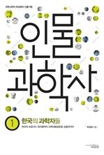 도서 이미지 - 인물 과학사 1