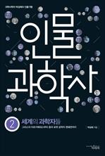 도서 이미지 - 인물 과학사 2