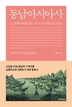 도서 이미지 - 동남아시아사