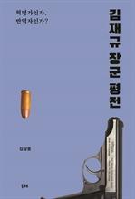 도서 이미지 - 김재규 장군 평전