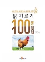 도서 이미지 - (축산현장 애로기술 해결을 위한) 닭 기르기 100문 100답집