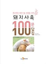 도서 이미지 - (축산현장 애로기술 해결을 위한) 돼지사육 100문 100답집