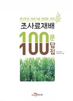 도서 이미지 - (축산현장 애로기술 해결을 위한) 조사료재배 100문 100답집