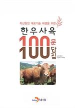 도서 이미지 - (축산현장 애로기술 해결을 위한) 한우사육 100문 100답집