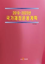 도서 이미지 - 2019~2023년 국가재정운용계획