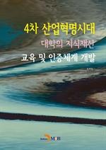 도서 이미지 - 4차 산업혁명시대 대학의 지식재산 교육 및 인증체계 개발