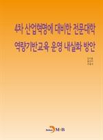 도서 이미지 - 4차 산업혁명에 대비한 전문대학 역량기반교육 운영 내실화 방안