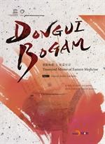 도서 이미지 - DONGUIBOGAM Part. 1: Intenal Bodily Elemets(내경편)