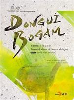 도서 이미지 - DONGUIBOGAM Part. 2: External Bodily Elemets(외형편)