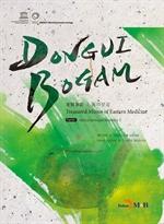 도서 이미지 - DONGUIBOGAM Part. 4: Miscellaneous Disorders2(잡병2)