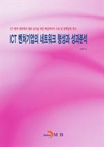 도서 이미지 - ICT 벤처기업의 네트워크 형성과 성과분석