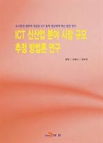 도서 이미지 - ICT 신산업 분야 시장 규모 추정 방법론 연구