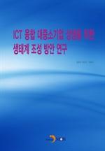 도서 이미지 - ICT 융합 대중소기업 상생을 위한 생태계 조성 방안 연구