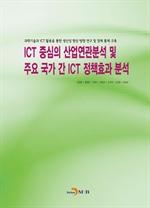 도서 이미지 - ICT 중심의 산업연관분석 및 주요 국가 간 ICT 정책효과분석