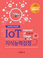 도서 이미지 - IoT 지식능력검정(2019)