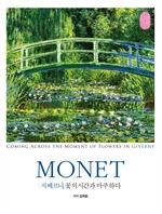도서 이미지 - Monet: 지베르니, 꽃의 시간과 마주하다