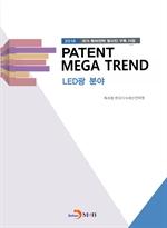 도서 이미지 - Patent Mega Trend LED광 분야