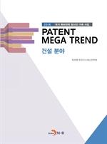 도서 이미지 - Patent Mega Trend 건설분야