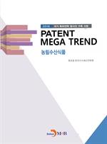 도서 이미지 - Patent Mega Trend 농림수산식품
