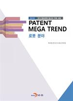 도서 이미지 - PATENT MEGA TREND 로봇 분야