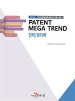 도서 이미지 - PATENT MEGA TREND 전력/원자력