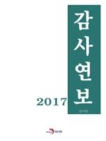 도서 이미지 - 감사연보(2017)