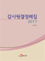 도서 이미지 - 감사원결정례집(2017)