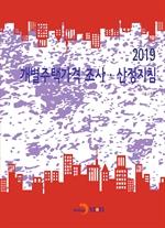 도서 이미지 - 개별주택가격 조사ㆍ산정지침(2019)